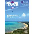 月刊やいま 2013年11月号 NO240