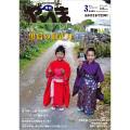月刊やいま 2014年3月号 NO243