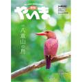 月刊やいま 2016年5月号 NO267