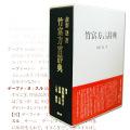 竹富方言辞典