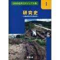 『石垣市史考古ビジュアル版』第1巻 研究史