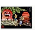 熊谷溢夫の切り絵ポストカード #001