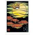 熊谷溢夫の切り絵ポストカード #007