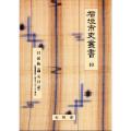 『石垣市史叢書』10 日記抜(蔵元日記)