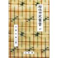 『石垣市史叢書』17 万書付集(上巻)