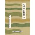 『石垣市史叢書』19 球陽 八重山関係記事集(上巻)