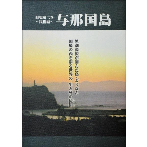 町史第二巻 〜民俗編〜 与那国島