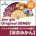 【オリジナル商品】 Japanese Folding Fan 扇子A