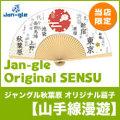 【オリジナル商品】 Japanese Folding Fan 扇子B