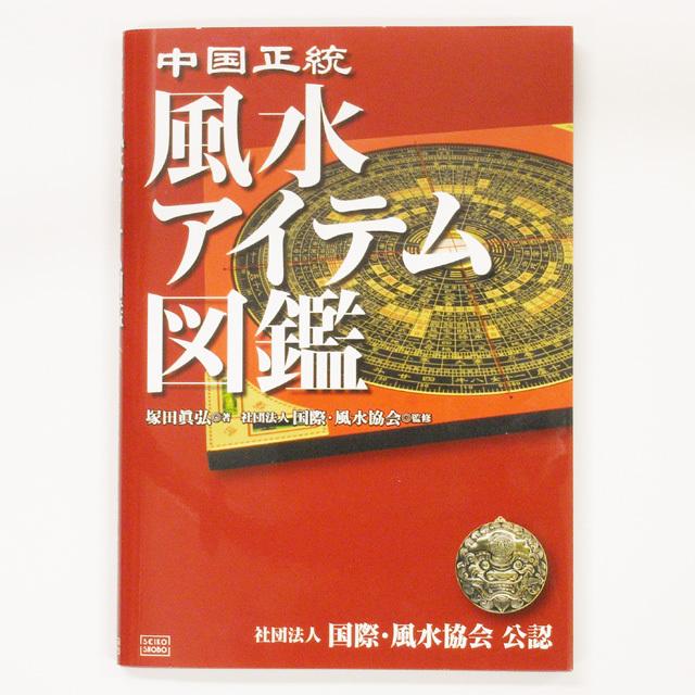 中国正統 風水アイテム図鑑【メール便可】(book001)