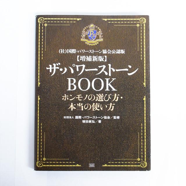 増補新版 ザ・パワーストーンBOOK【メール便可】(book006)