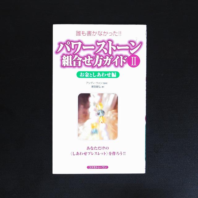 誰も書かなかった!!パワーストーン組合せ方ガイド2【メール便可】(book010)