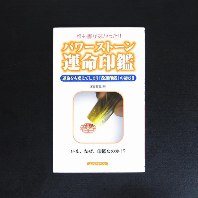 誰も書かなかった!!パワーストーン運命印鑑【メール便可】(book012)