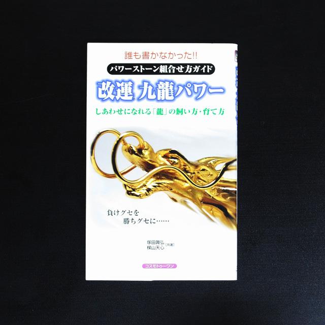 誰も書かなかった!!パワーストーン組合せ方ガイド 改運 九龍パワー【メール便可】(book014)