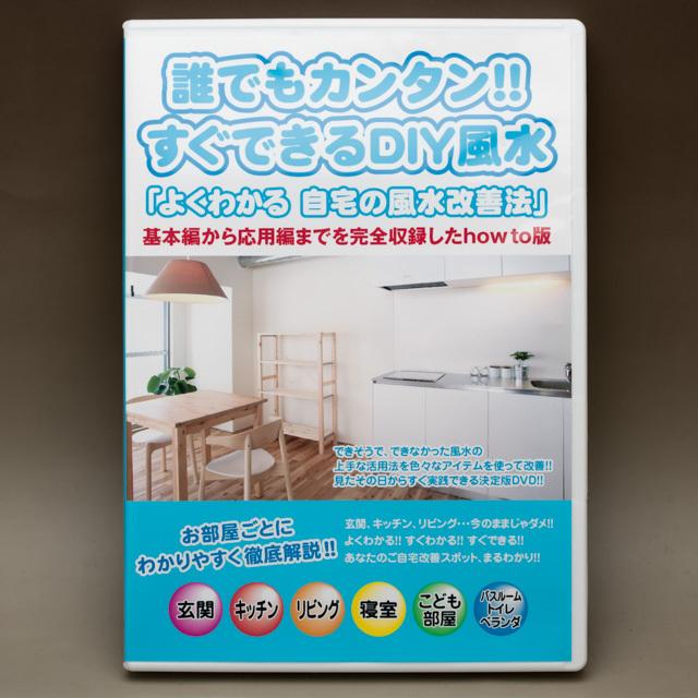 <DVD>誰でもカンタン!!すぐできるDIY風水【メール便可】(dvd002)