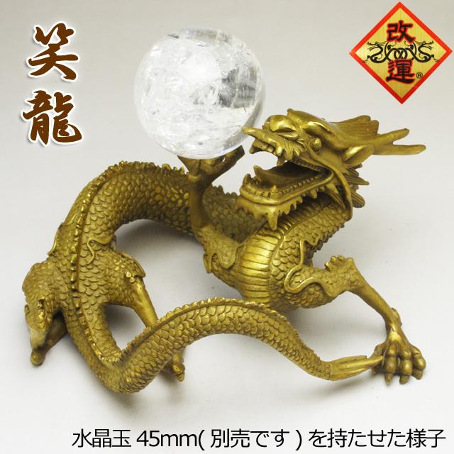 運気を高め、幸せを呼び込む。◆改運◆銅製の笑龍(風水の龍、龍の置物)【送料無料】(f20017)