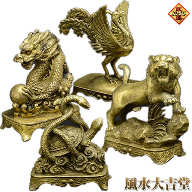 ◆改運◆銅製「四神相応」セット【送料無料】(f29997)