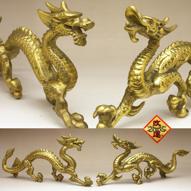 ◆改運◆公&母の龍 一対(銅製)(風水の龍、龍の置物)【送料無料】(f50053)