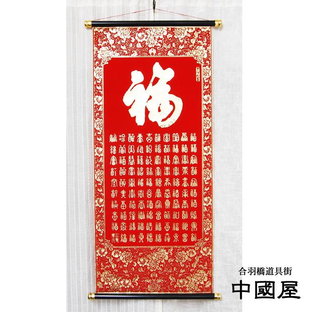 中華装飾・百福壁掛け(f50081)
