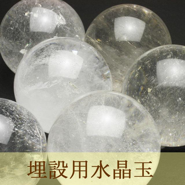 埋設用の天然水晶玉(35-39mm)(f50104)