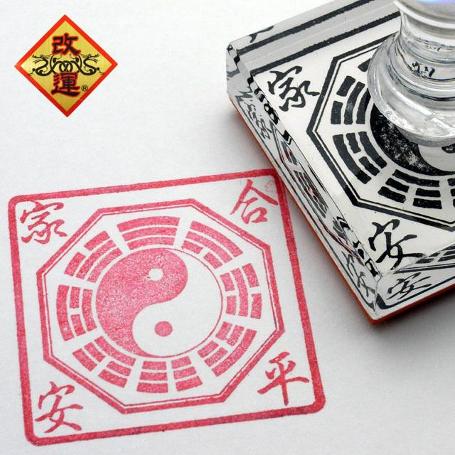 八卦太極のスタンプ(小)(f50114)