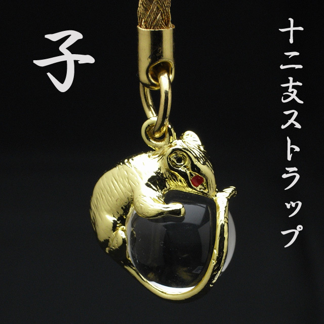 改運・天然水晶を抱いた干支ストラップ 子【メール便可】(f50123)