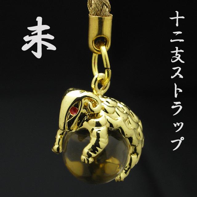 改運・天然水晶を抱いた干支ストラップ 未【メール便可】(f50130)