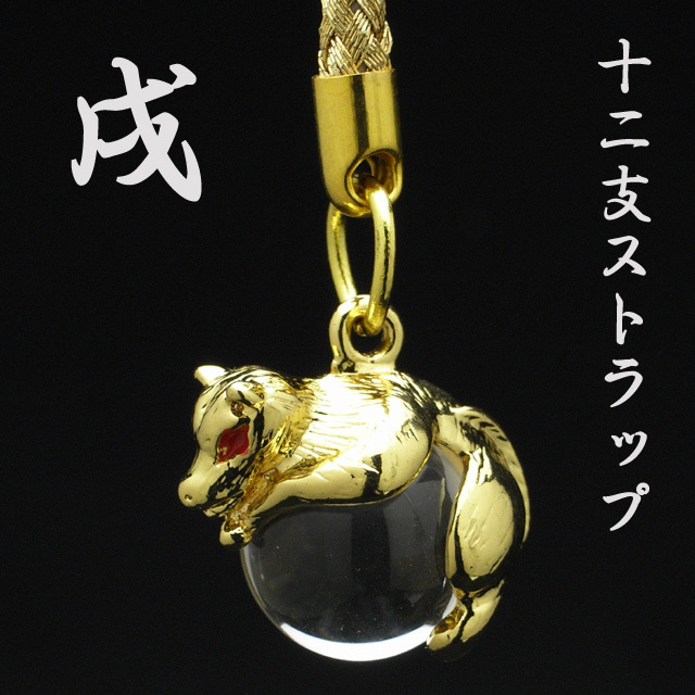 改運・天然水晶を抱いた干支ストラップ 戌【メール便可】(f50133)