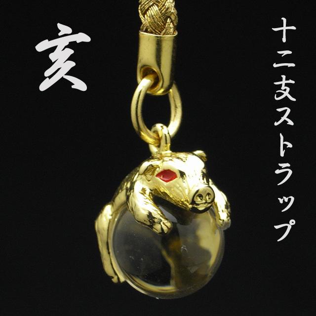 改運・天然水晶を抱いた干支ストラップ 亥【メール便可】(f50134)