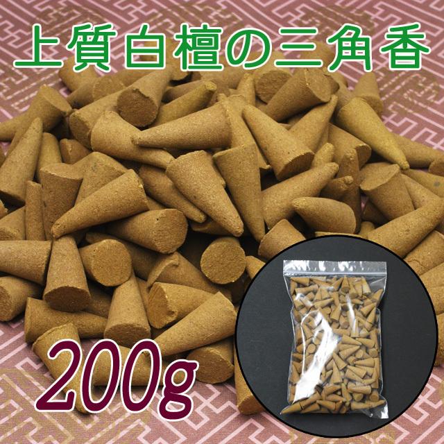 簡易包装でお得・上質白檀の三角香 徳用200g【メール便可】(f50137)