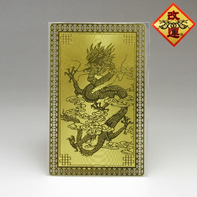 改運・龍神ゴールドカード【メール便可】(f50152)