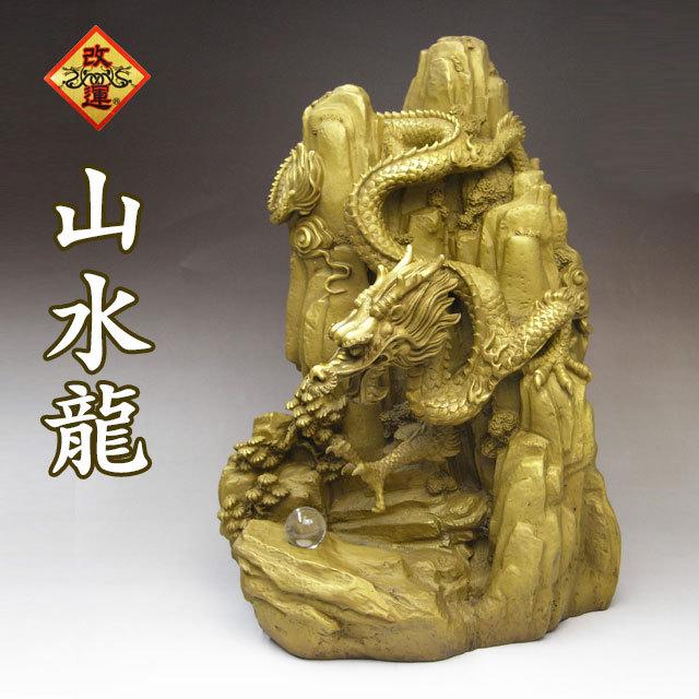 改運・水晶玉を掴む銅製山水龍(36cm)(風水の龍、龍の置物)【送料無料】(f50204)