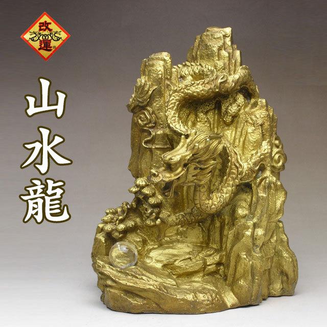 改運・水晶玉を掴む銅製山水龍(20cm)(風水の龍、龍の置物)【送料無料】(f50205)