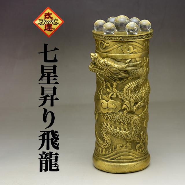 改運・銅製七星昇り飛龍(改運・風水宝物入れ)(風水の龍、龍の置物)【送料無料】(f50206)