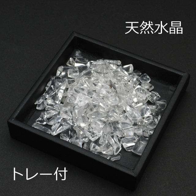 水晶のさざれ 70g (トレイ付)【メール便可】(f50211)