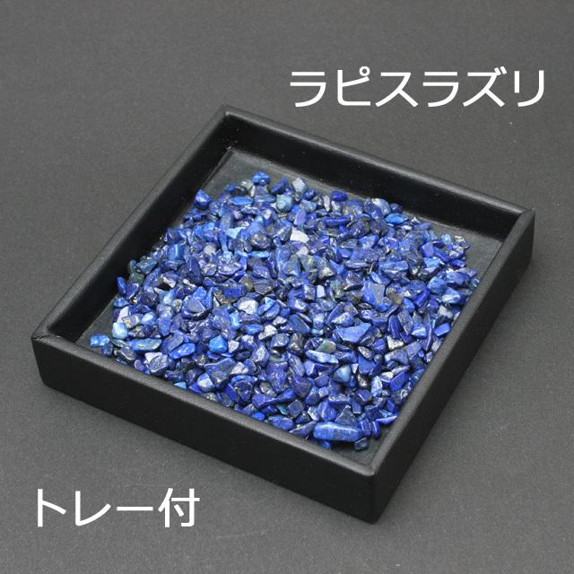 ラピスラズリのさざれ 70g (トレイ付)【メール便可】(f50220)