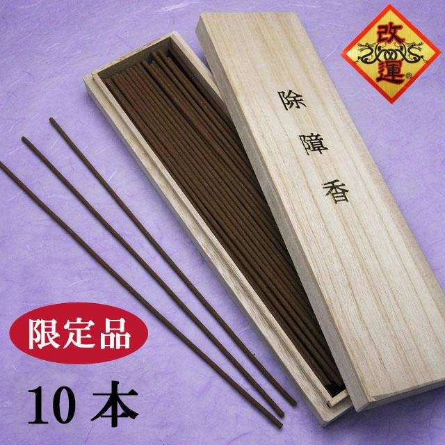 改運・除障香 10本(数量限定品)(f50245)