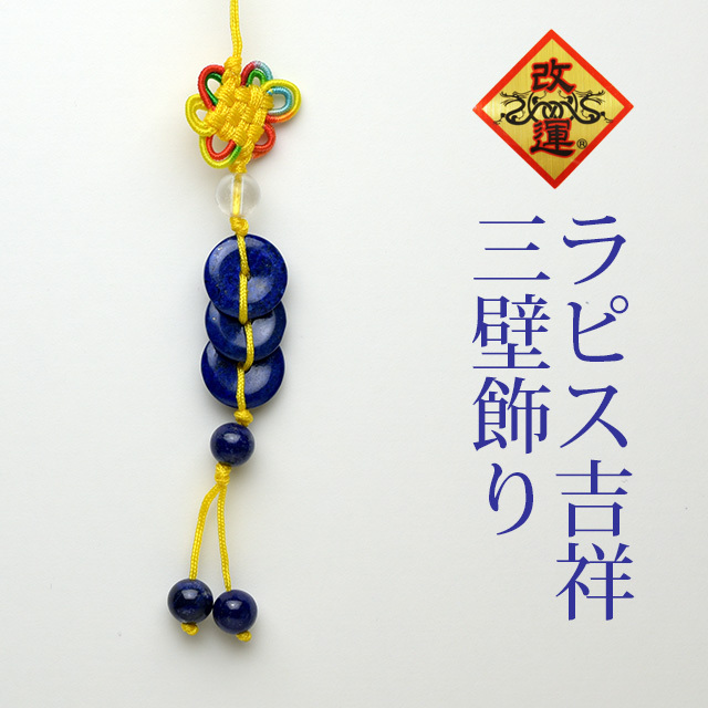 改運・ラピスラズリ吉祥三璧飾り【送料無料】(f50260)