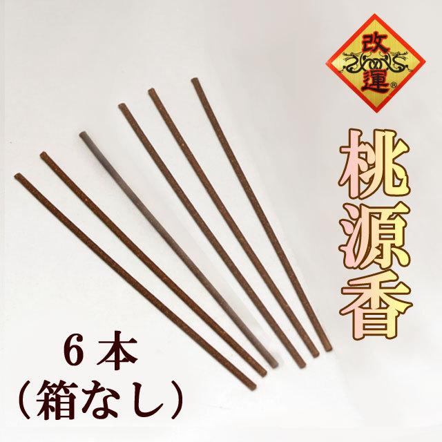改運・桃源香 6本(箱なし)(f50265)
