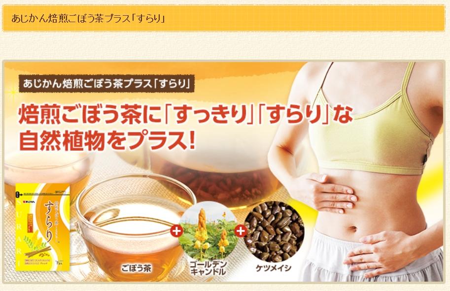 焙煎ごぼう茶プラス「すらり」
