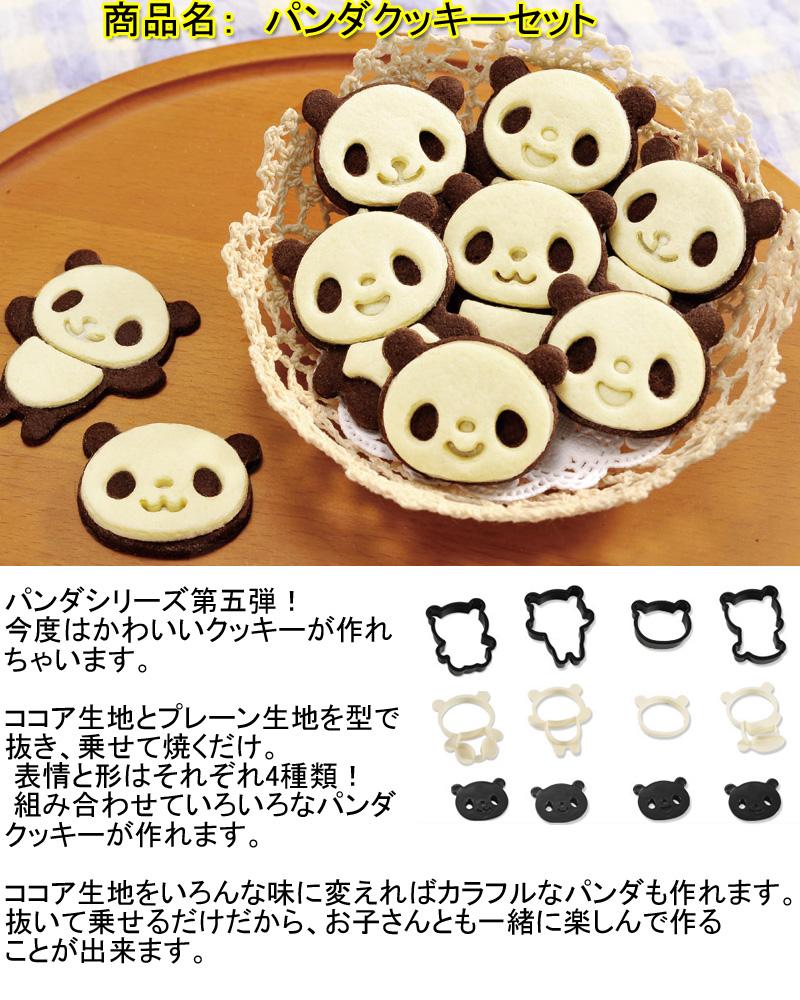 パンダクッキーセット