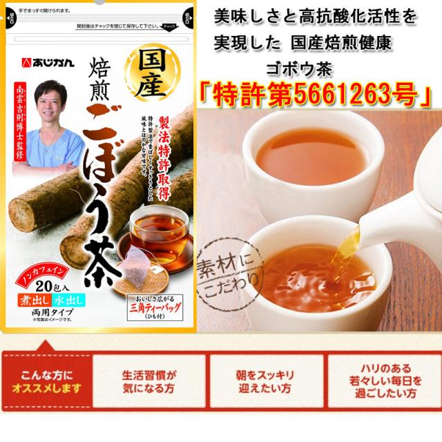 ごぼう茶の提唱者 南雲吉則博士が推奨する 美味しさと高い抗酸化活を性実現した国産あじかん焙煎ごぼう茶