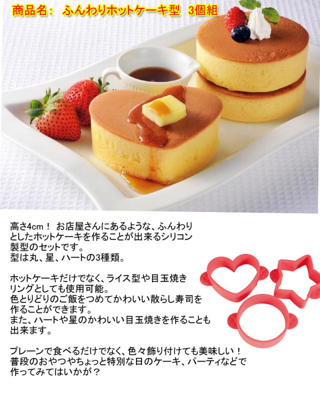 ふんわりホットケーキ型 3個組