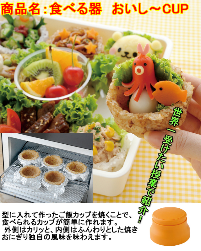 食べる器 おいし~CUP
