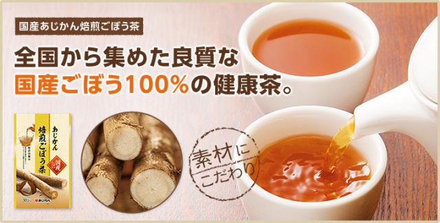 国産あじかん焙煎ごぼう茶