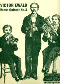 金管アンサンブル V.Ewald作曲 金管五重奏曲 第3番