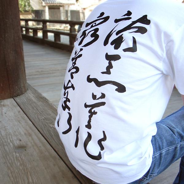 半袖書Tシャツ「諸悪莫作 衆善奉行」(白)