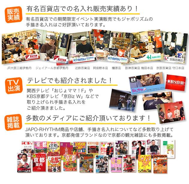 ジャポリズムは、有名百貨店での名入れ販売実績あり!テレビでの紹介あり!