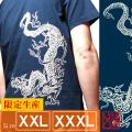 ジャポリズム 半袖和柄Tシャツ 青龍図 大きいサイズ3L4L