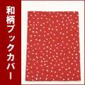 和柄布製ブックカバー「桜模様(赤)」(文庫本サイズ)